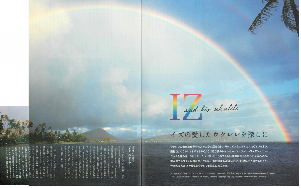 iz_jpmag2